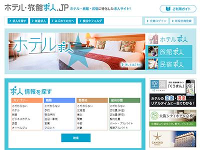 ホテル・旅館求人.jp詳細